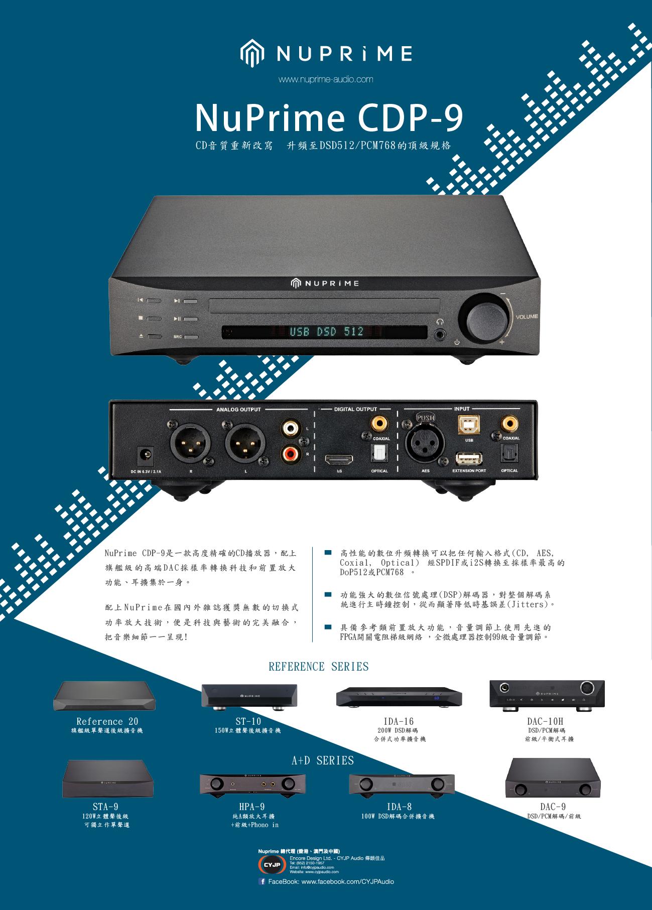 Nuprime CDP-9 CD 播放器另CD音質重新改寫,提升至DSD512頂級規格