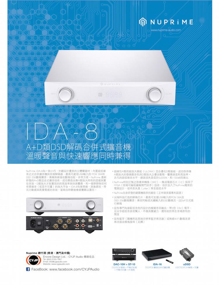 NuPrime IDA-8 —超低噪音A類前級 + 獨有優化D類後級之