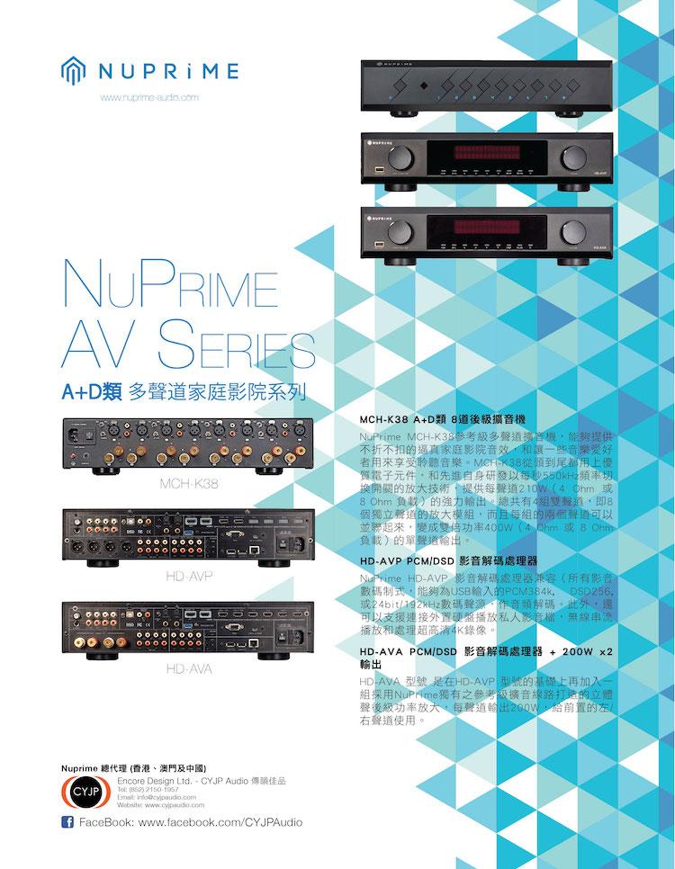 Nuprime MCH-K38 A+D類多聲道家庭影院系列